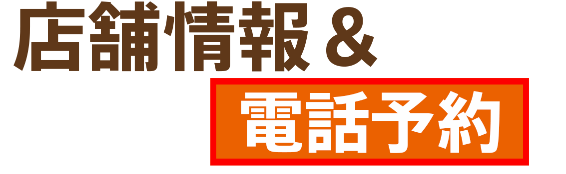 店舗情報&電話予約